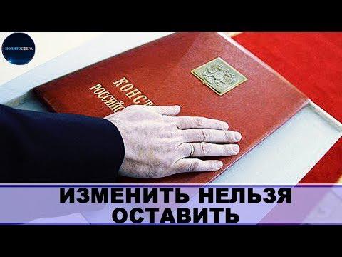 ИЗМЕНИТЬ НЕЛЬЗЯ ОСТАВИТЬ. Конституция РФ
