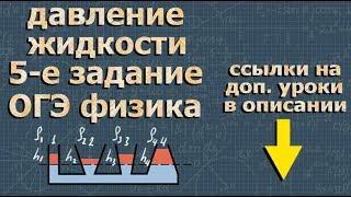 ФИЗИКА ОГЭ 5 задание разбор ДАВЛЕНИЕ В ЖИДКОСТИ