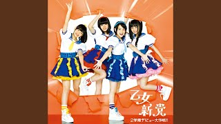 Provided to YouTube by VAP 乙女新党のうた(Off vocal) · 乙女新党 /...