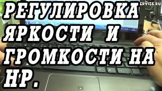 Как сделать ярче или темнее экран ноутбука HP. Регулировка звука, включение веб камеры.(, 2014-10-29T09:16:13.000Z)