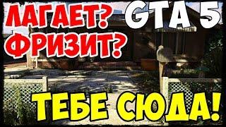 Как Поднять FPS в GTA 5 PC Подробный Гайд