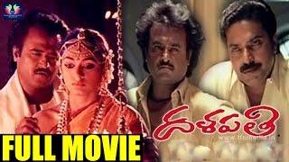 Dalapathi Telugu Full Movie -Rajinikanth | Shobhana | Ilayaraja  | Telugu Full Screen