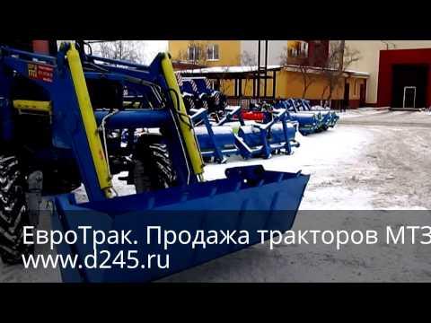 Беларус 82.1 с погрузчиком и отвалом - YouTube