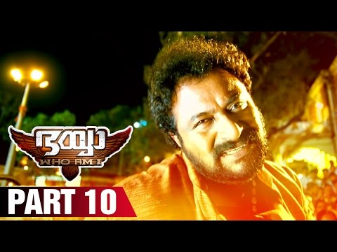 Bhaiyya My Brother Malayalam Movie | Part 10 | Ram Charan | Allu Arjun | Shruti Haasan | DSP