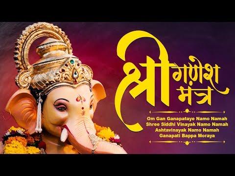 Shri Ganesh Mantra | Om Gan Ganpataye Namo Namah Shri