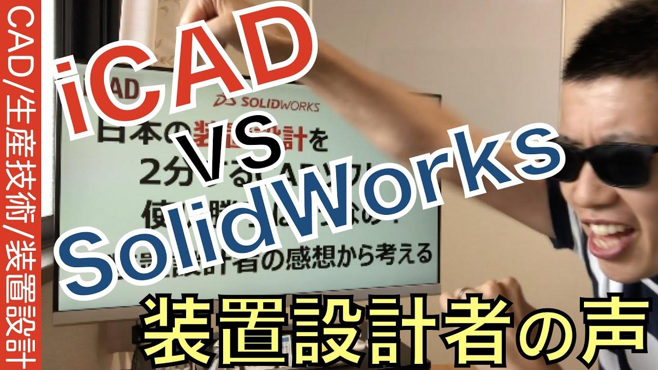 装置設計で使われるiCADとSolidWorksを設計者の声から考察!どちらが装置設計には向いているのか?