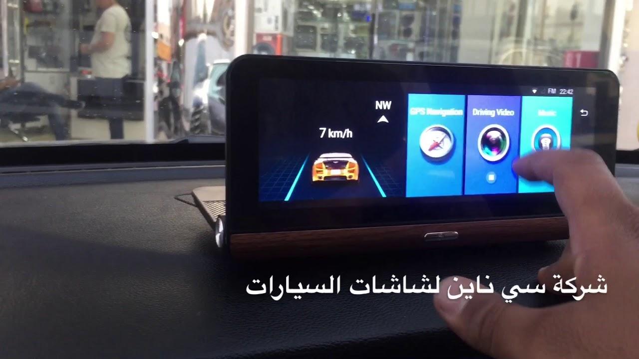 شاشة تركب على جميع السيارات نظام اندرويد وتتبع السياره على الجوال بصوت والصوره شركة C9 Youtube