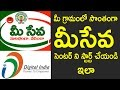 How to Apply New Meeseva Center in Telangana And Andhra Pradesh  - Telugupay