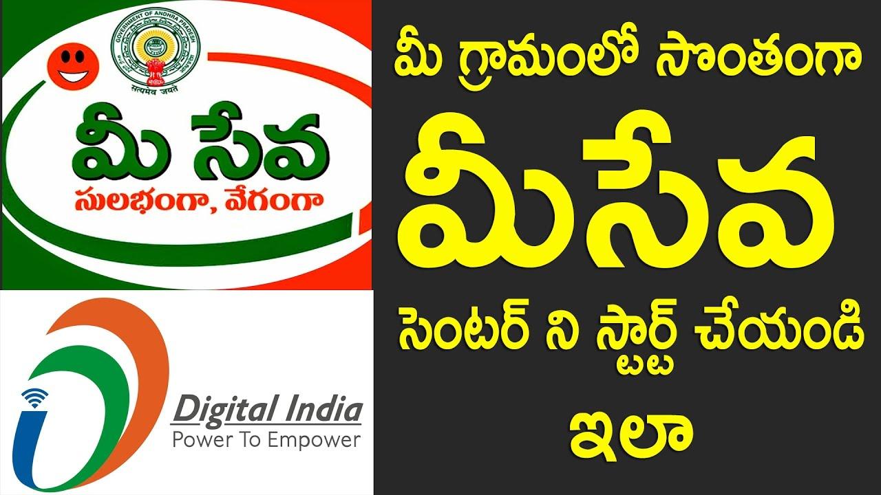 How To Apply New Meeseva Center In Telangana And Andhra Pradesh