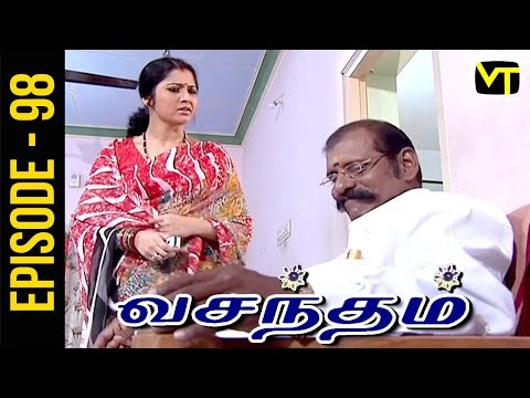 Vasantham Tamil Serial Episode 98 exclusively on Vision Time. Vasantham serial was aired by Sun TV in the year 2005. Actress Vijayalakshmi suited the main role of the serial. Vasantham Tamil Serial ft. Vagai Chandrasekhar, Delhi Ganesh, Vathsala Rajagopal, Shyam Ganesh, Vishwa, Durga and Priya in the lead roles. Subscribe to Vision Time - http://bit.ly/SubscribeVT  Story & screenplay : Devibala Lyrics: Pa Vijay Title Song : D Imman.  Singer: SPB Dialogues: Bala Suryan  Click here to Watch :   Kalasam: https://www.youtube.com/playlist?list=PLKrQXcb2YJU097x60nl4osYp1hB4kYJ-7  Thangam: https://www.youtube.com/playlist?list=PLKrQXcb2YJU3_Dm5GtlScXBPqc2pmX3Q5  Thiyagam:  https://www.youtube.com/playlist?list=PLKrQXcb2YJU3QSiSiTVOQ-lI4hDr2TQBl  Rajakumari: https://www.youtube.com/playlist?list=PLKrQXcb2YJU3iijZXtnzeMvAjRVkdMrAR   For More Updates:- Like us on Facebook:- https://www.facebook.com/visiontimeindia Subscribe - http://bit.ly/SubscribeVT