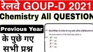 RRB Group-D 2018 Previous Year Chemistry Questions Solved   Group D Exam 2021/PART-1