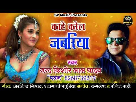 काहे करेल जबरिया - Nand Kishor Lal Yadav - New Super Hit Bhojpuri Song - SV Music 2018