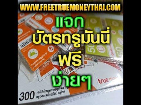 เว็บลุ้นบัตรทรูมันนี่ฟรี!!!! FreeTrueMoneyThai