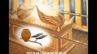 出エジプト記16章13-36節「宝の壺」