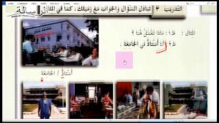 69 УРОК. 1 ТОМ. Арабский в твоих руках.