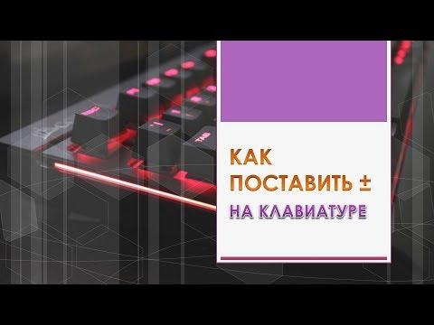 Как напечатать плюс минус на клавиатуре