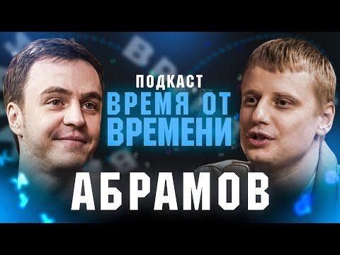 Время от времени подкаст #3 Иван Абрамов