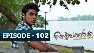 Hithuwakkaraya | Episode 102 | 20th February 2018 Thumbnail