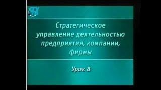 видео Типы стратегий - Содержание и структура стратегического управления  - Статьи - Стратегическое управление