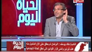 خالد يوسف: مجلس النواب لم يلبِ طموحات الشعب المصري .. فيديو