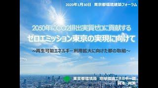 令和元年度東京都環境建築フォーラム 東京都からの情報提供(東京都建築物環境計画書制度の再構築について)再生可能エネルギー利用拡大に向けた都の取組)