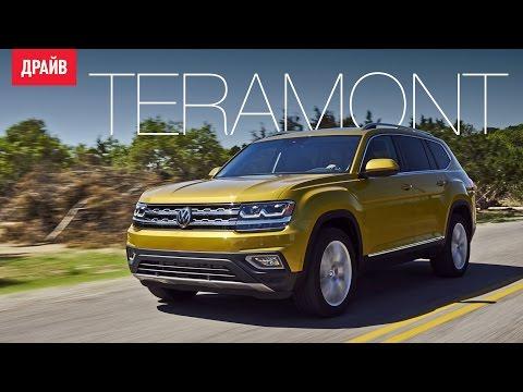 Volkswagen Teramont тест драйв с Никитой Гудковым
