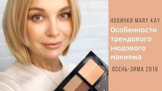 Новинки MARY KAY 2018. Особенности современного нюдового макияжа!