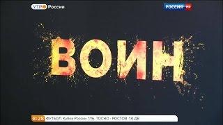 """""""Воин"""": спортивная драма по-российски"""