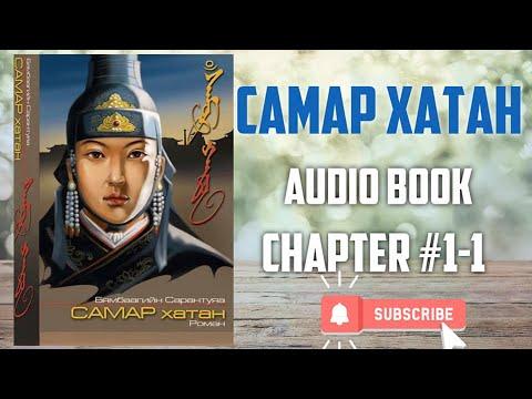 Самар хатан.Сонсдог ном. Samar khatan. Mongolian audio book.  /Нэгдүгээр бүлэг/