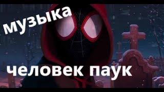 Человек-паук: Через вселенные (2018) видео музыка/Spiderman: Through the Universe (2018) video music