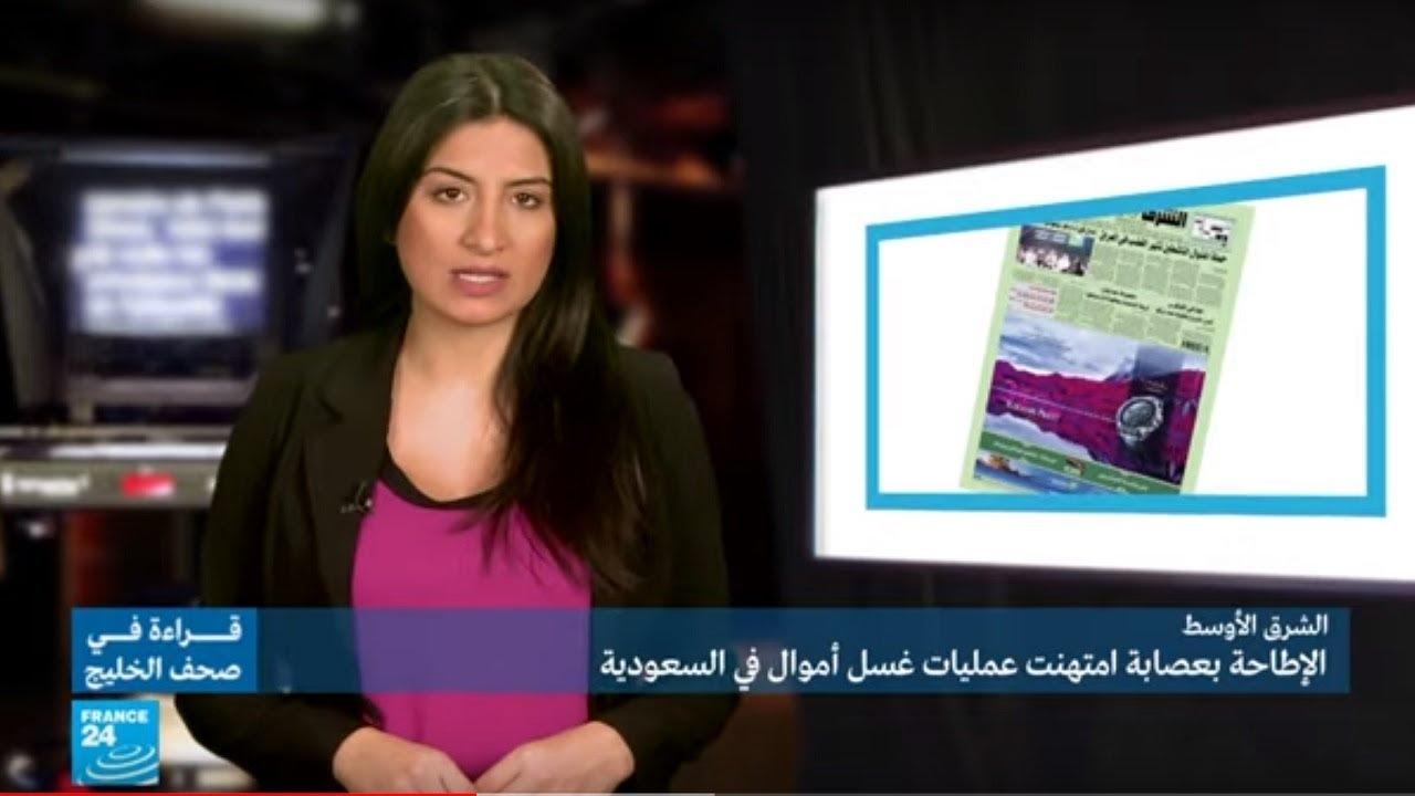 الإطاحة بعصابة امتهنت عمليات غسل أموال في السعودية