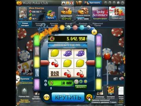 World Poker Club как легко выиграть в колесе фортуны..ЛЕГКО
