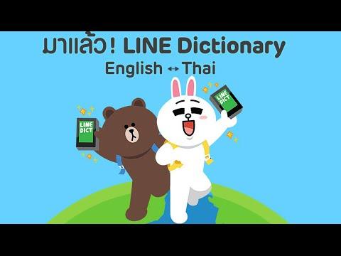 Line Dictionary English Thai ดิกชันนารี อังกฤษ ไทย