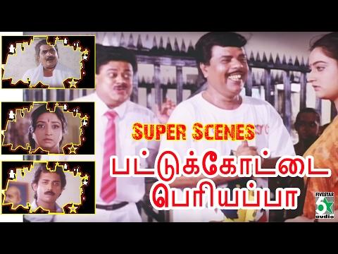 பட்டுக்கோட்டைபெரியப்பாTamil Movie Super Scenes