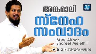 Angamaly Sneha Samvadam :: 2016 April 16 :: M.M Akbar, Shareef Melethil - Full Length