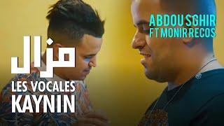 Abdou Sghir 2019 - Mazal Les Vocal - Avec Mounir Ricos © (Clip Officiel) وأخيراً الأغنية المنتظرة