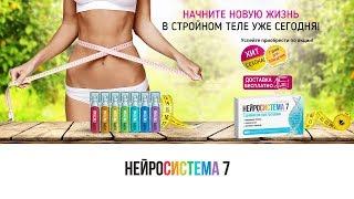 постер к видео Нейросистема 7 - что это, инструкция