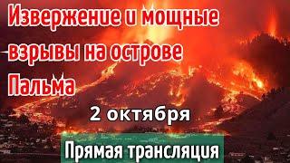 Извержение вулкана на острове Пальма Испания Прямая трансляция пользователя Гнев Земли