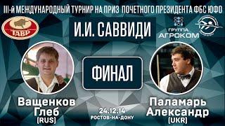 Ващенков Г.  RUS - UKR  Паламарь А.
