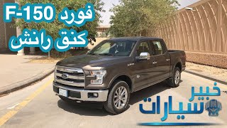 فورد إف 150 كنج رانش Ford F150 King ranch 2017