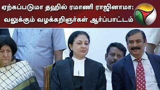 ஏற்கப்படுமா தஹில் ரமாணி ராஜினாமா: வலுக்கும் வழக்கறிஞர்கள் ஆர்ப்பாட்டம்   Madras HC   Tahilramani