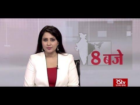 Hindi News Bulletin | हिंदी समाचार बुलेटिन – August 14, 2019 (8 pm)