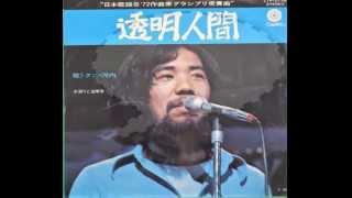 作詞・作曲・編曲:クニ・河内 唄:クニ・河内 日本歌謡祭'72作曲家グラ...