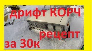 дрифт корч ваз, дешевый гаражный проект зимний дрифт Новосибирск