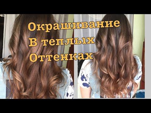 Окрашивание на длинные волосы/в тёплых оттенках