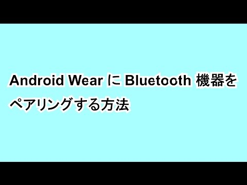 Android Wear に Bluetooth 機器をペアリングする方法