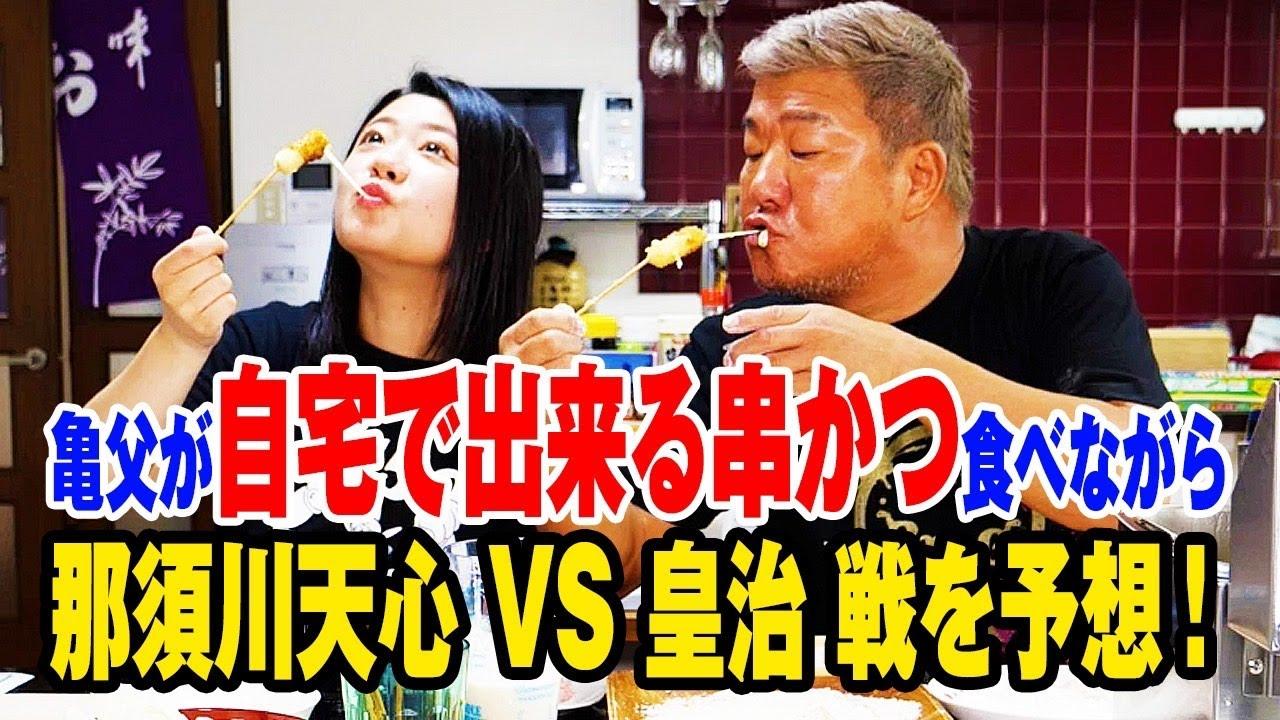 亀田史郎が那須川天心VS皇治戦を予想!