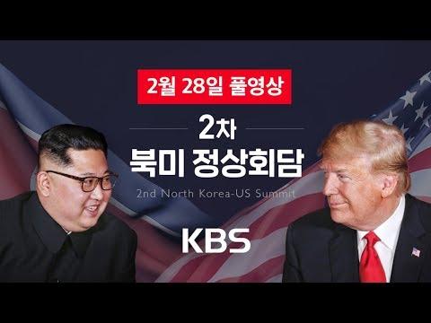 [풀영상] 2차 북미정상회담 특보 전체 다시보기 (2일차/2019년2월28일)