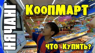 ☭ВЬЕТНАМ #9 - Что купить в Нячанге? Супермаркет - необычные продукты!!!(, 2016-05-07T12:56:37.000Z)