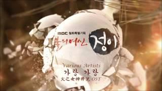Garang Garang- Korean Drama